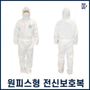일체형 방진 보호복 HSK-2001 국내제작 10벌(10EA)