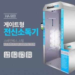 무인 방역 살균 게이트 전신 소독기 공간 소독 살균기 대인 방역기 HA-900