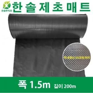 국산 제초매트 1.5mx200m가격:90,600원
