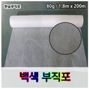 백색부직포 80g 1.8mx200m가격:158,400원