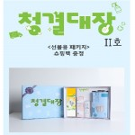 청결대장 2호