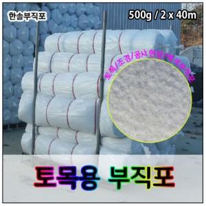 백색 토목용 부직포 500g, 2x40m가격:110,000원