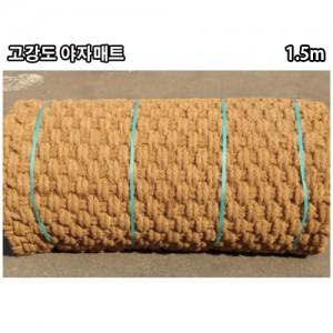 고강도 야자매트 1500A 10m가격:225,000원