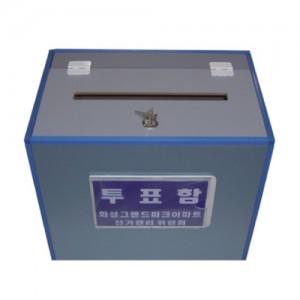 투표함A(소형)가격:35,000원