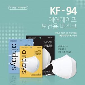 에어데이즈 숨쉬기편한 C타입 dw바이오 K94마스크 대형+ 소형 대형 (10매 1박스)