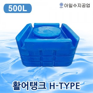 활어 탱크 H-TYPE KS인증-500L