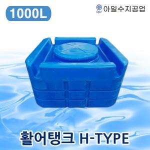활어 탱크 H-TYPE KS인증-1000L