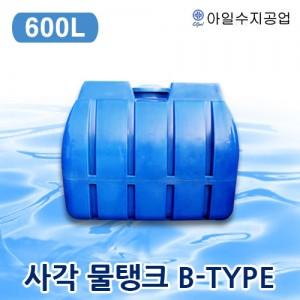 B-Type 사각 물탱크 파란통-600L
