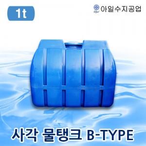 사각 물탱크 B-Type 파란통-1t