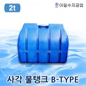 사각 물탱크 B-Type 파란통-2t