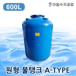 신소재 무공해 물탱크 A-TYPE (원형)-600L