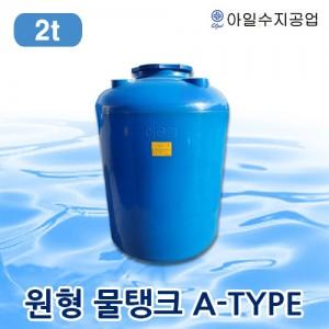 청색 신소재 무공해 물탱크 A-TYPE (원형)-2t