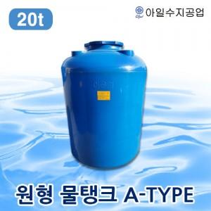 국내산 신소재 무공해 물탱크 A-TYPE (원형)-20t