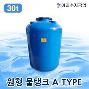 KS인증 신소재 무공해 물탱크 A-TYPE (원형)-30t