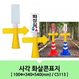 CS-113 사각화살콘표지