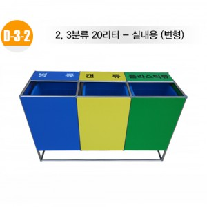 D-3-2 2,3 분류 20리터-실내용(변형)