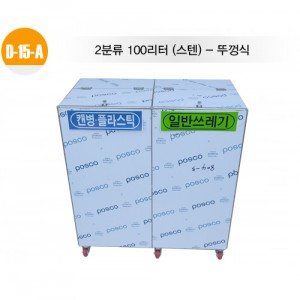 D-15-A 2분류 100리터 (스텐) - 뚜껑식