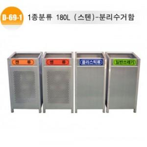 1종분류 150리터(양면스텐타공)-실외용 D-69-1