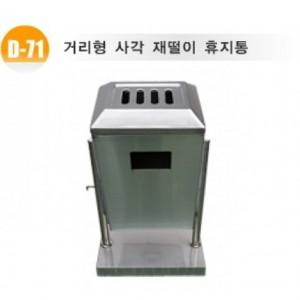 거리형(사각)-스텐 재떨이 휴지통 D-71가격:180,000원
