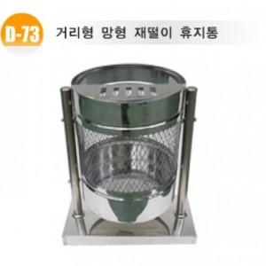 거리형(망형)-스텐 재떨이 휴지통 D-73가격:250,000원