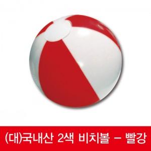 [국산] (대)2색비치볼 - 빨강가격:1,930원