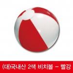 [국산] (대)2색비치볼 - 빨강