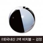 [국산] (대)2색비치볼 - 검정