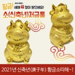 2021년 신축년 황금 소저금통 (대자)