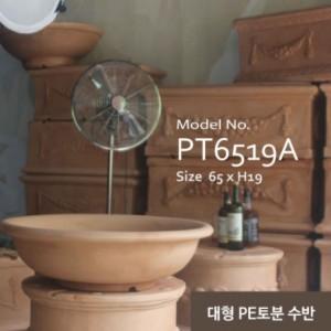 이태리 PE 테라코타 화분 PT6519A/PT8023A/PT9528A/PT11231A가격:108,000원