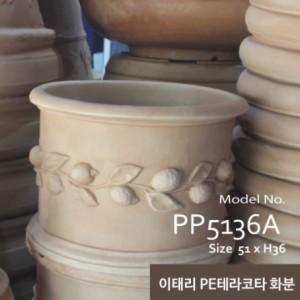 원형 이태리 PE 테라코타 화분 PP5136A가격:164,000원
