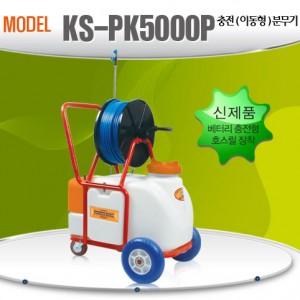 PK-5000P 이동형 분무기가격:506,000원