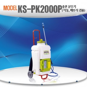 PK-2000P 충전 분무기가격:313,500원