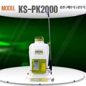 KS - PK2000 충전 분무기가격:242,000원