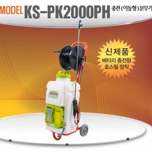 KS - PF2000PH 충전분무기가격:368,500원