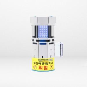 스마트키퍼 UV LED (보급형)