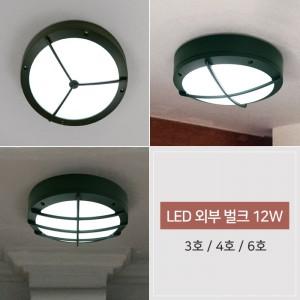 LED 외부 벌크 직부 12W ( 3호/4호/6호 )
