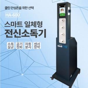 스마트 일체형 전신소독기 HA-600