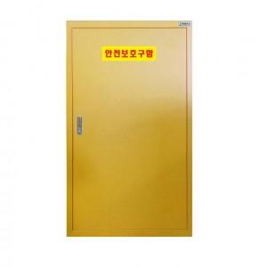 대형안전보호구함 JI-111N