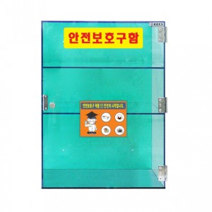 JI-A55 PC 소형안전보호구함