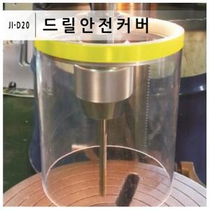 JI-D20 드릴안전커버가격:33,000원