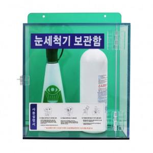 눈세척기 보관함 (수동) JI-EH25