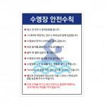 수영장 안전수칙 표지판