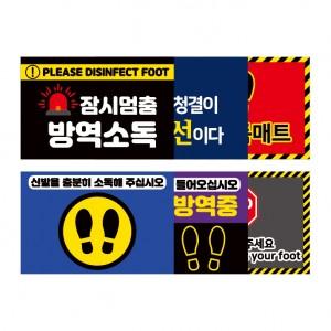 소독 방역 발판 매트가격:30,000원