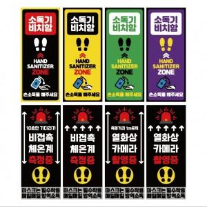 손소독기 열감지 발판 매트가격:68,000원
