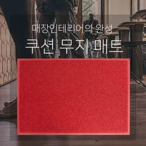 현관실내외용 쿠션현관매트 무지 (적색)