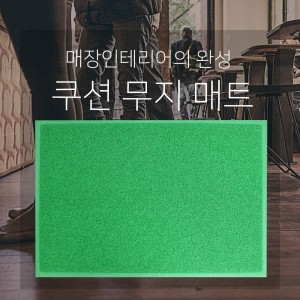 현관실내외용 쿠션현관매트 무지 (녹색)