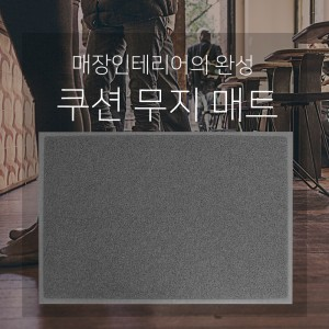 현관실내외용 쿠션현관매트 무지 (회색)
