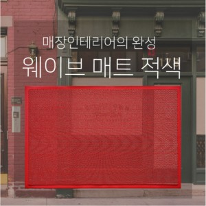 실내외용 웨이브현관매트 무지 (적색)