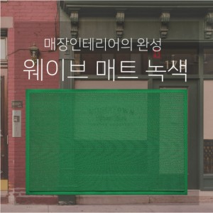 실내외용 웨이브현관매트 무지 (녹색)