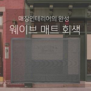 실내외용 웨이브현관매트 무지 (회색)
